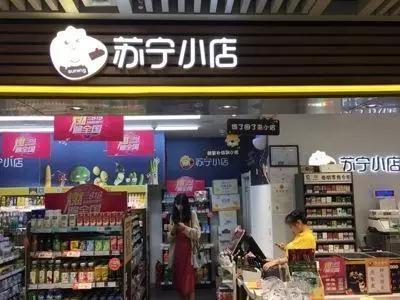苏宁小店新技术零售