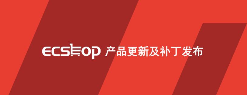 ecshop产品补丁发布