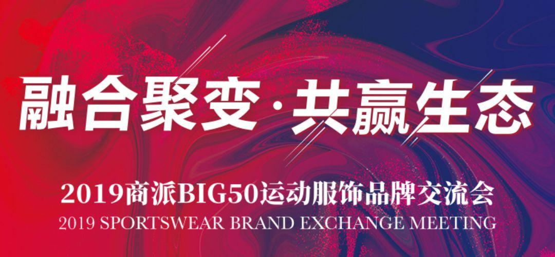 商派BIG50运动服饰品牌交流会,现场干货分享