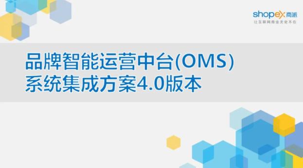 《品牌智能运营中台(OMS)系统集成方案4.0》