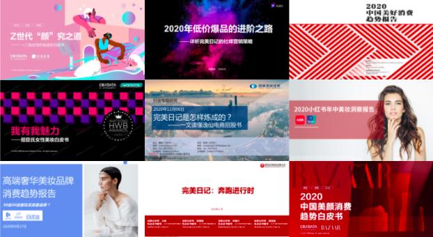2020最新美妆行业报告集合30套(附下载)