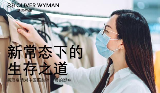 2020新冠疫情对中国服装消费的影响报告