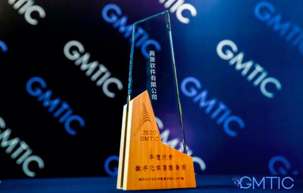 商派荣获「2020GMTIC年度优秀数字化零售服务商」大奖