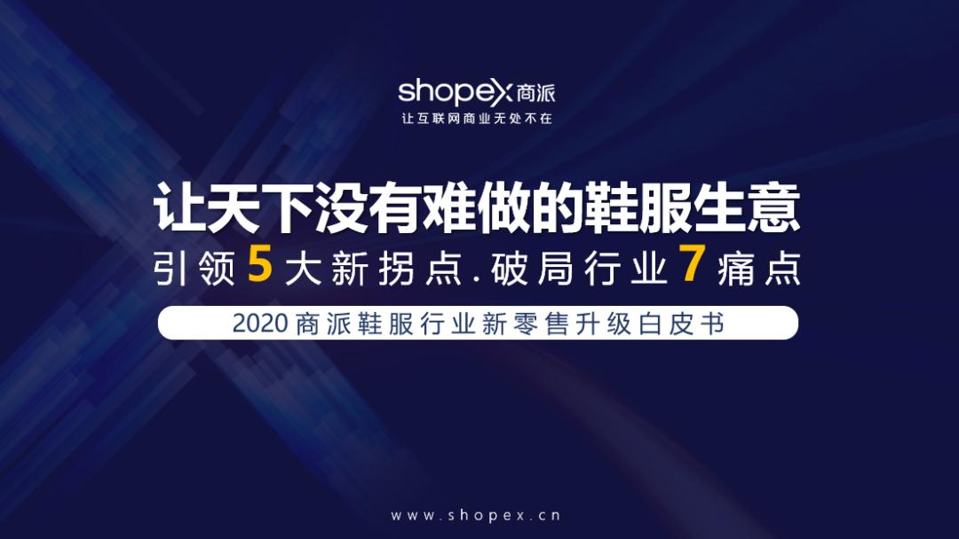 重磅发布!《2020商派鞋服行业新零售升级白皮书》