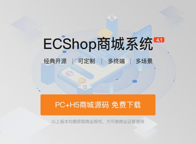 ecshop