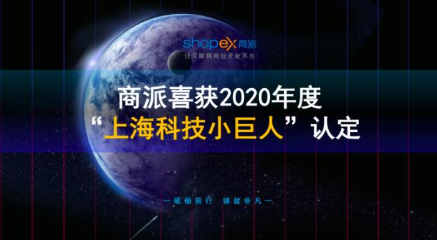 """商派喜获""""上海科技小巨人""""认定"""