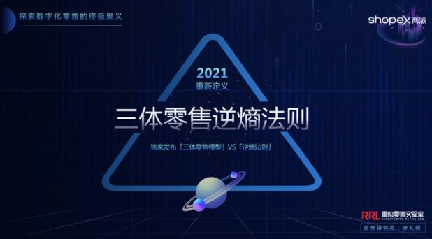 全新发布!《2021三体零售逆熵法则》附下载