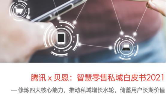 案例解读《2021腾讯智慧零售私域白皮书》免费领取!