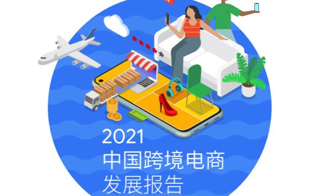 谷歌&德勤《2021中国跨境电商发展报告》附下载