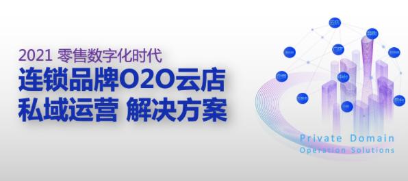 O2O品牌云店如何赋能4000家连锁门店?云店私域运营逻辑浅析