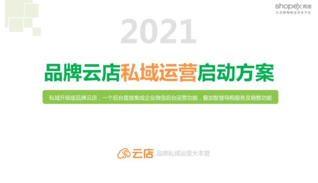 《2021品牌云店私域运营启动方案》免费试用种子用户征集!