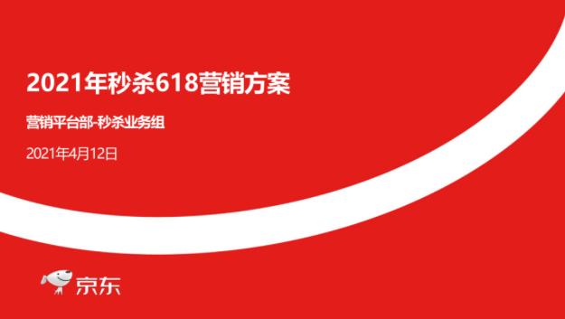 【618抢先看】3套《2021京东618营销方案合集》免费领取!