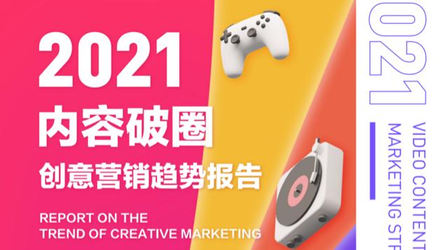 抖音《2021内容破圈创意营销趋势报告》附下载