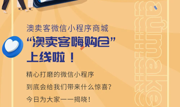 """發力社交分銷,""""澳賣客""""跨境電商平臺已上線!"""