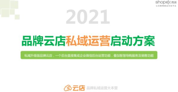 《2021品牌云店私域运营启动方案》附下载