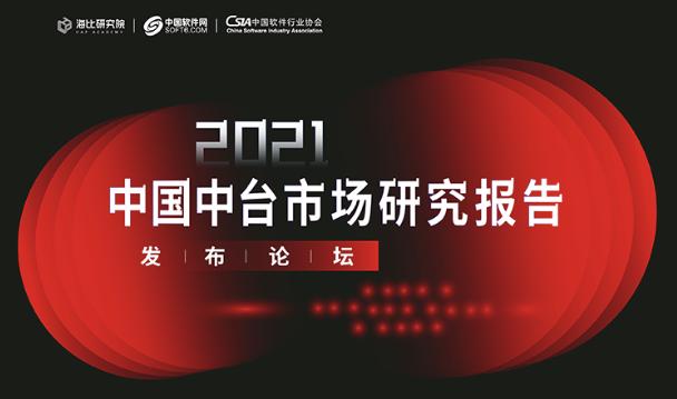 """商派oneX智能运营中台荣获""""2021中国业务中台优秀产品奖"""""""