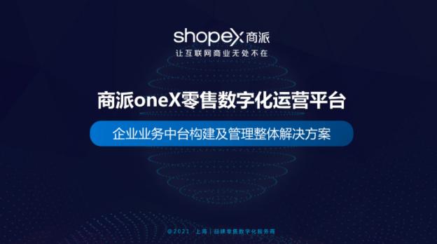 商派oneX平台:企业业务中台构建及管理整体解决方案