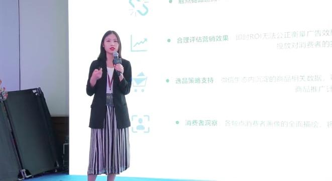 騰訊有數 《數據驅動品牌生意增長》|劉玉媛