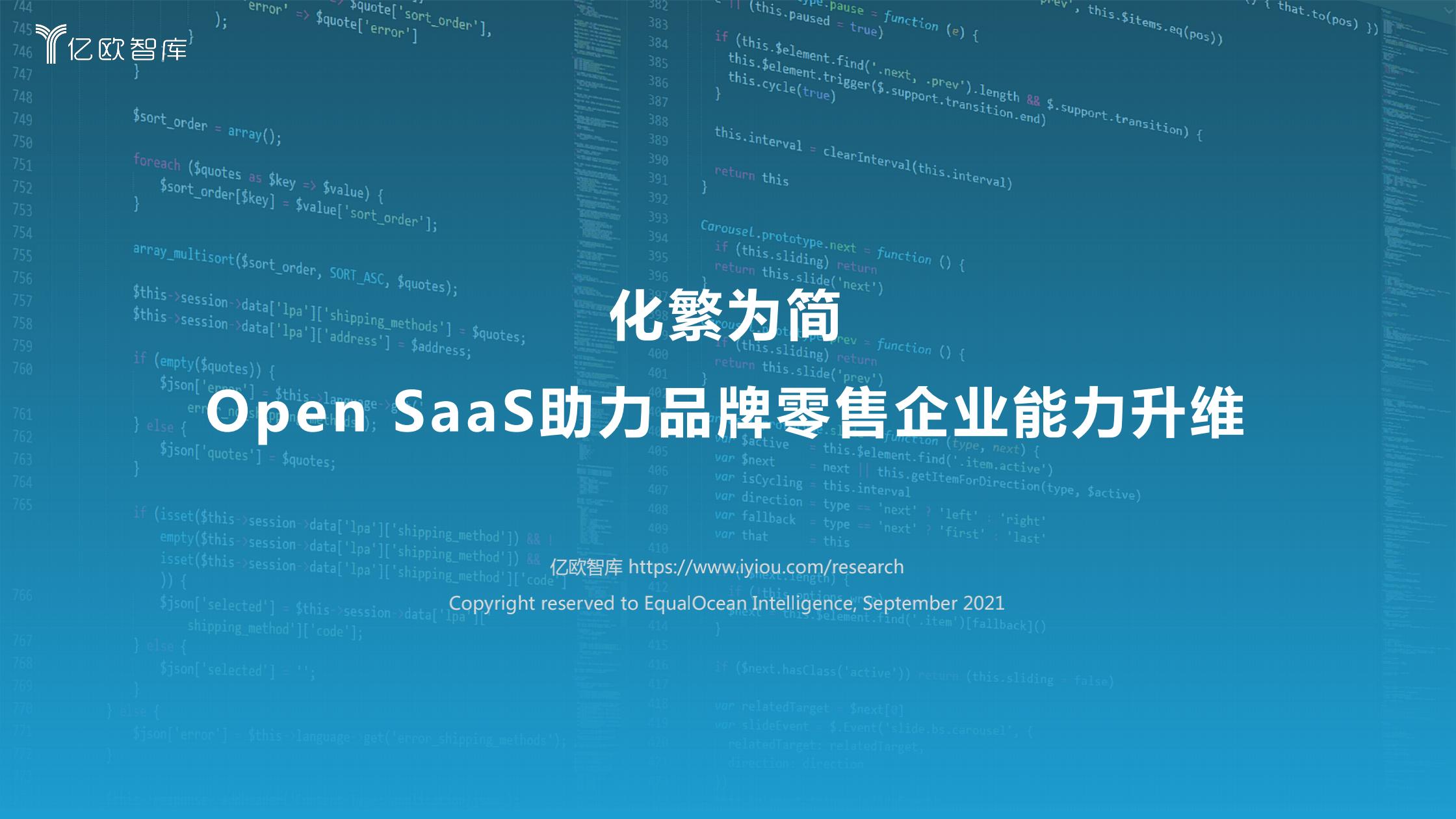授人以渔,商派以Open SaaS加速零售企业数字化转型