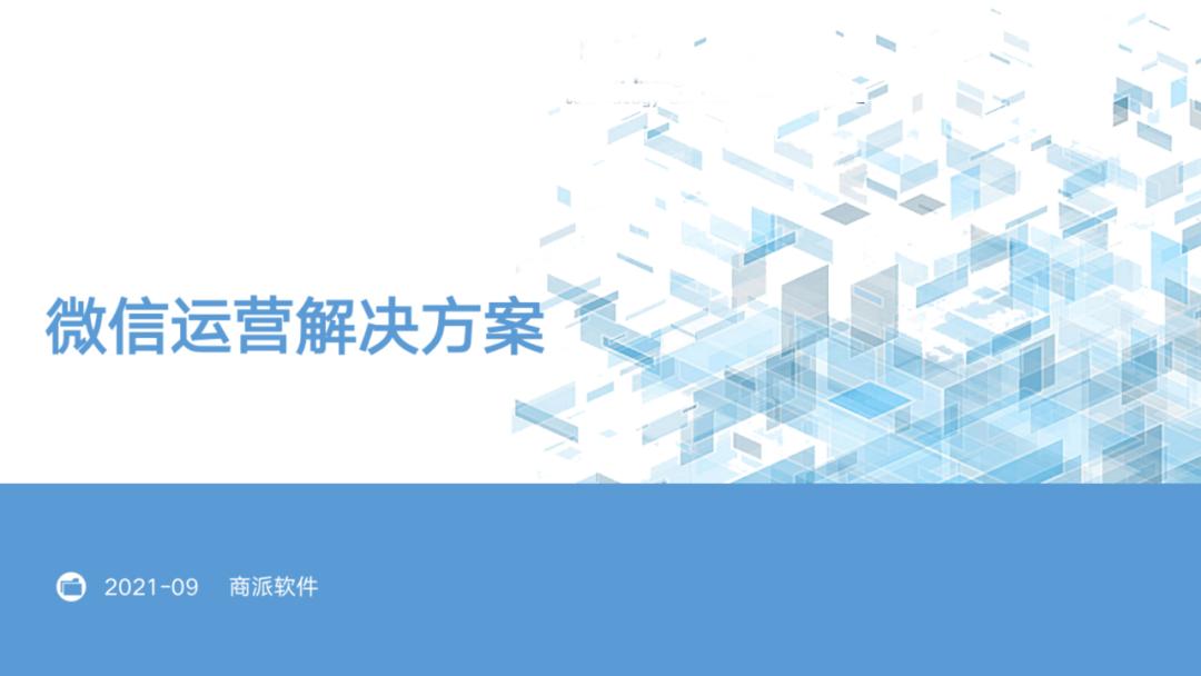 微信私域运营方案,构建品牌私域用户池,打造企业核心竞争力!PDF附下载