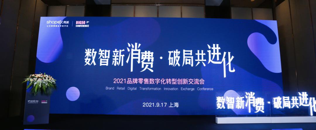 数智新消费|2021·商派BIG50品牌零售数字化转型创新交流会完美收官!